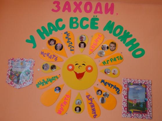 Оформление приёмной в детском саду своими руками фото